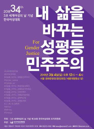 2018 세계여성의날 기념 한국여성대회 참가 예고