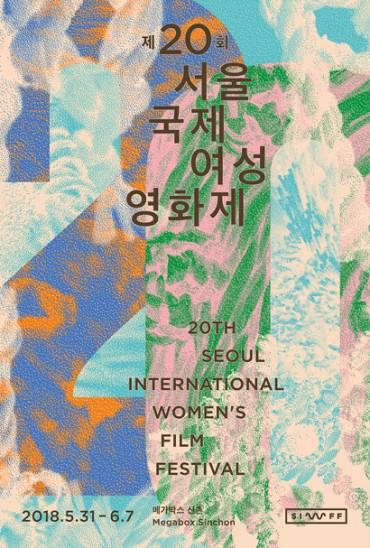 제20회 서울국제여성영화제 참가