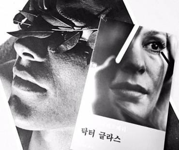 """닥터 글라스 """"화끈한 북유럽문학의 걸작"""""""